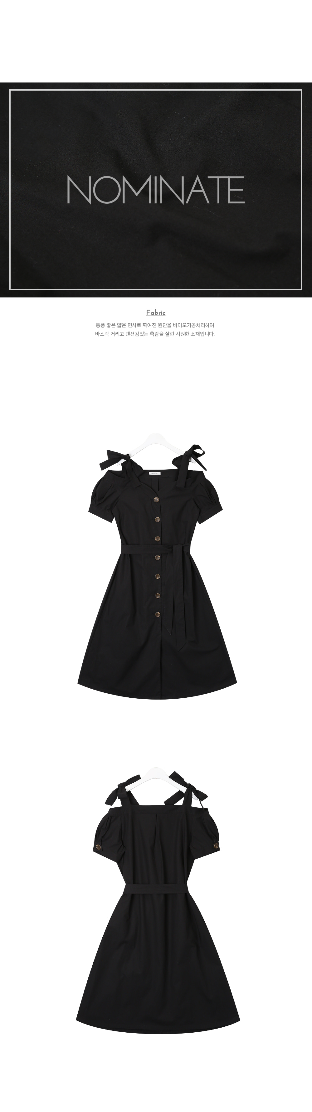 NOMINATE - Korean Fashion - #Kfashion - Off-Shoulder Puff Dress Black