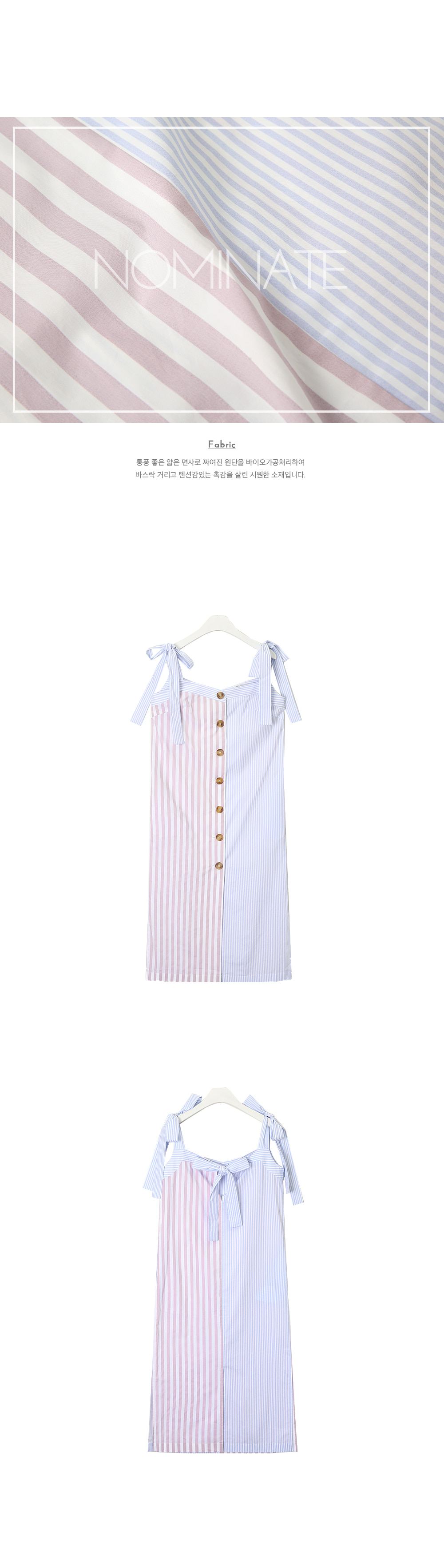 NOMINATE - Korean Fashion - #Kfashion - Stripe Bicolor Dress Lavender-Sky Blue